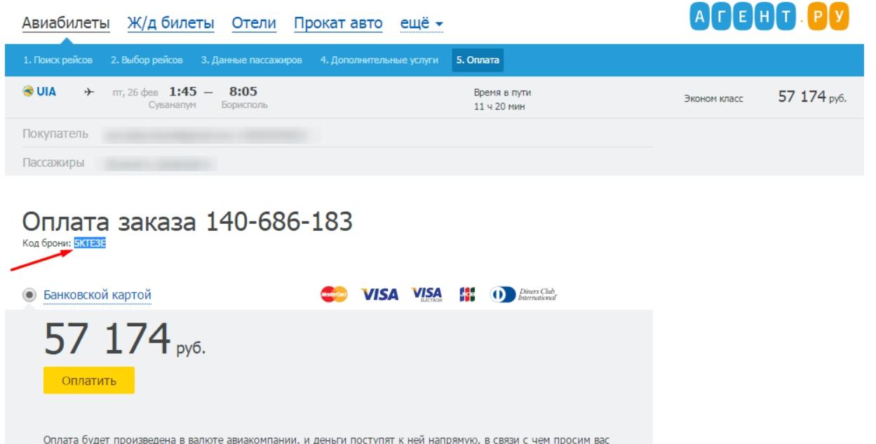 Как посмотреть номер брони билета на самолет