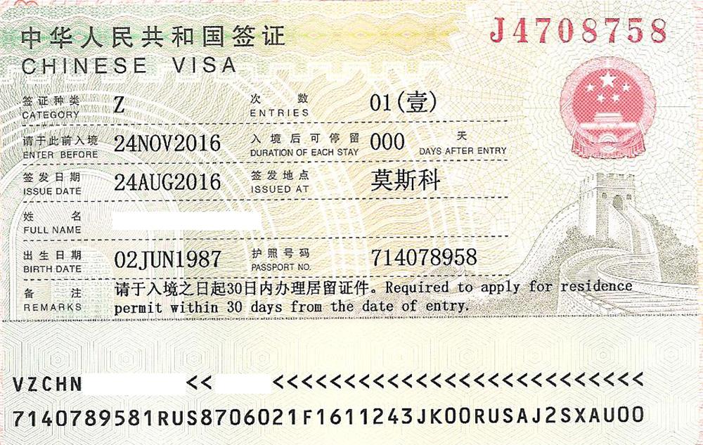 Китайская рабочая виза категории Z