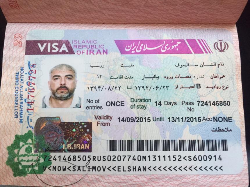 Национальная иранская виза