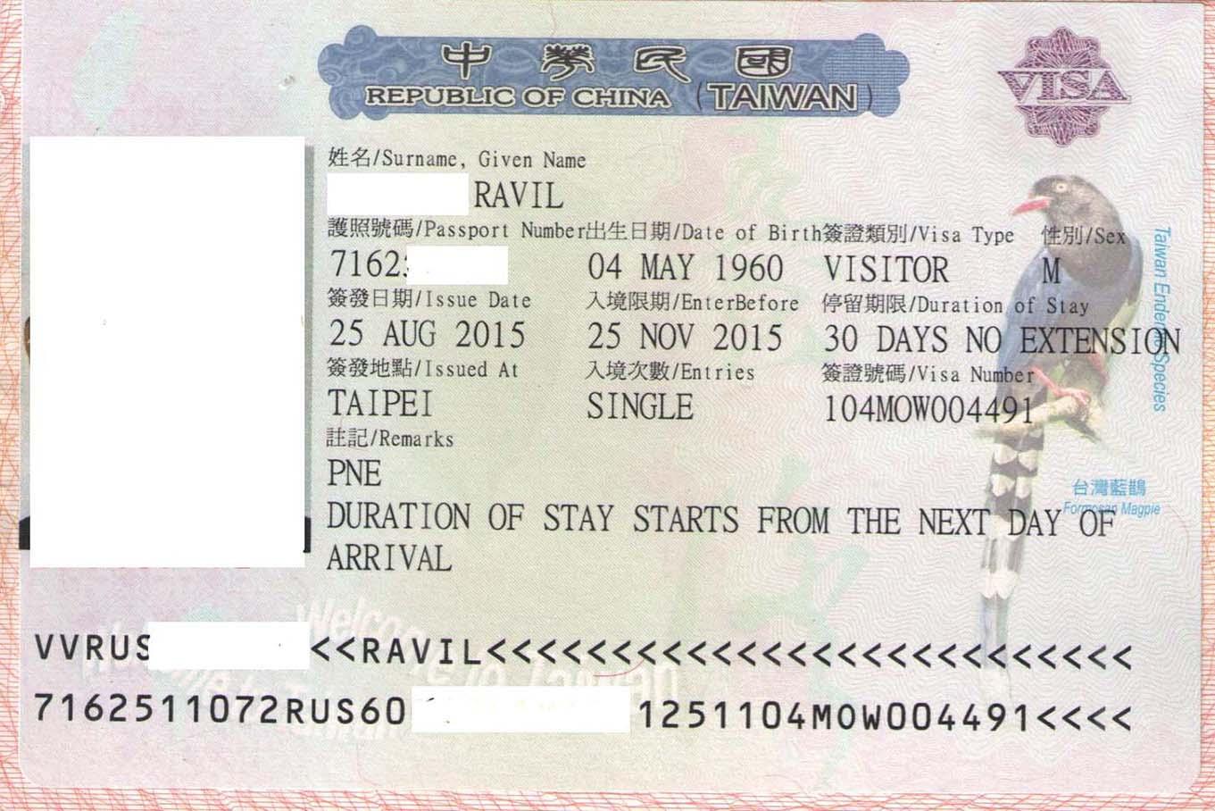 Национальная виза Тайвани