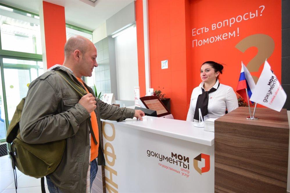 Отделение МФЦ в Москве