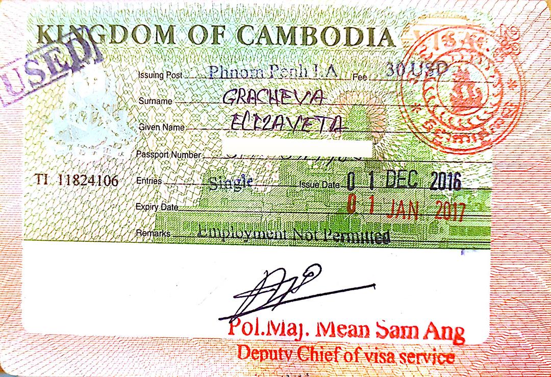 Национальная камбоджийская виза