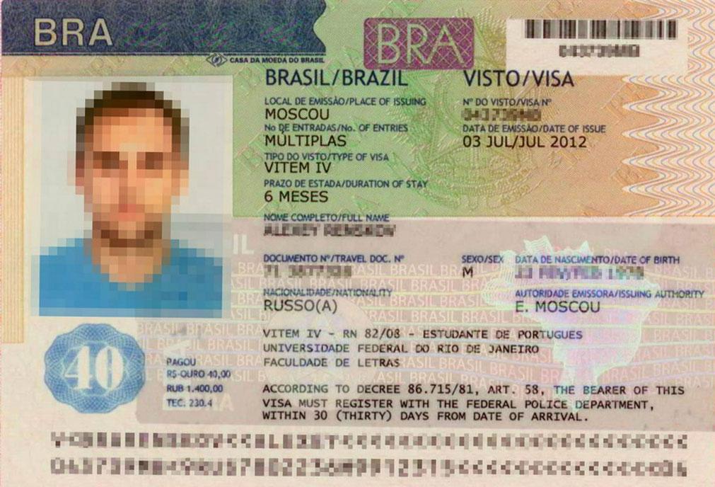 Бразильская национальная виза