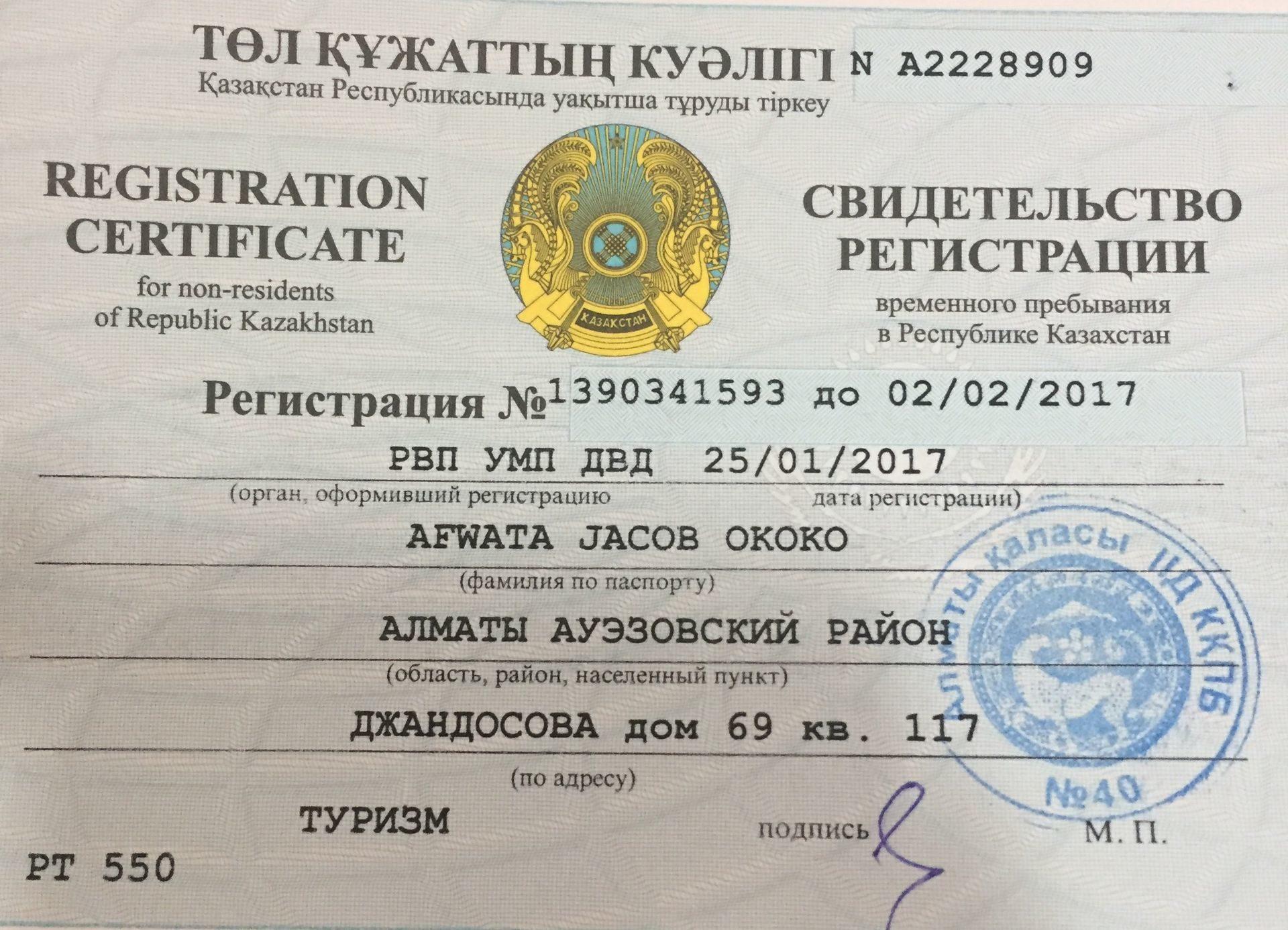 Бланк РВП для иностранцев в Казахстане