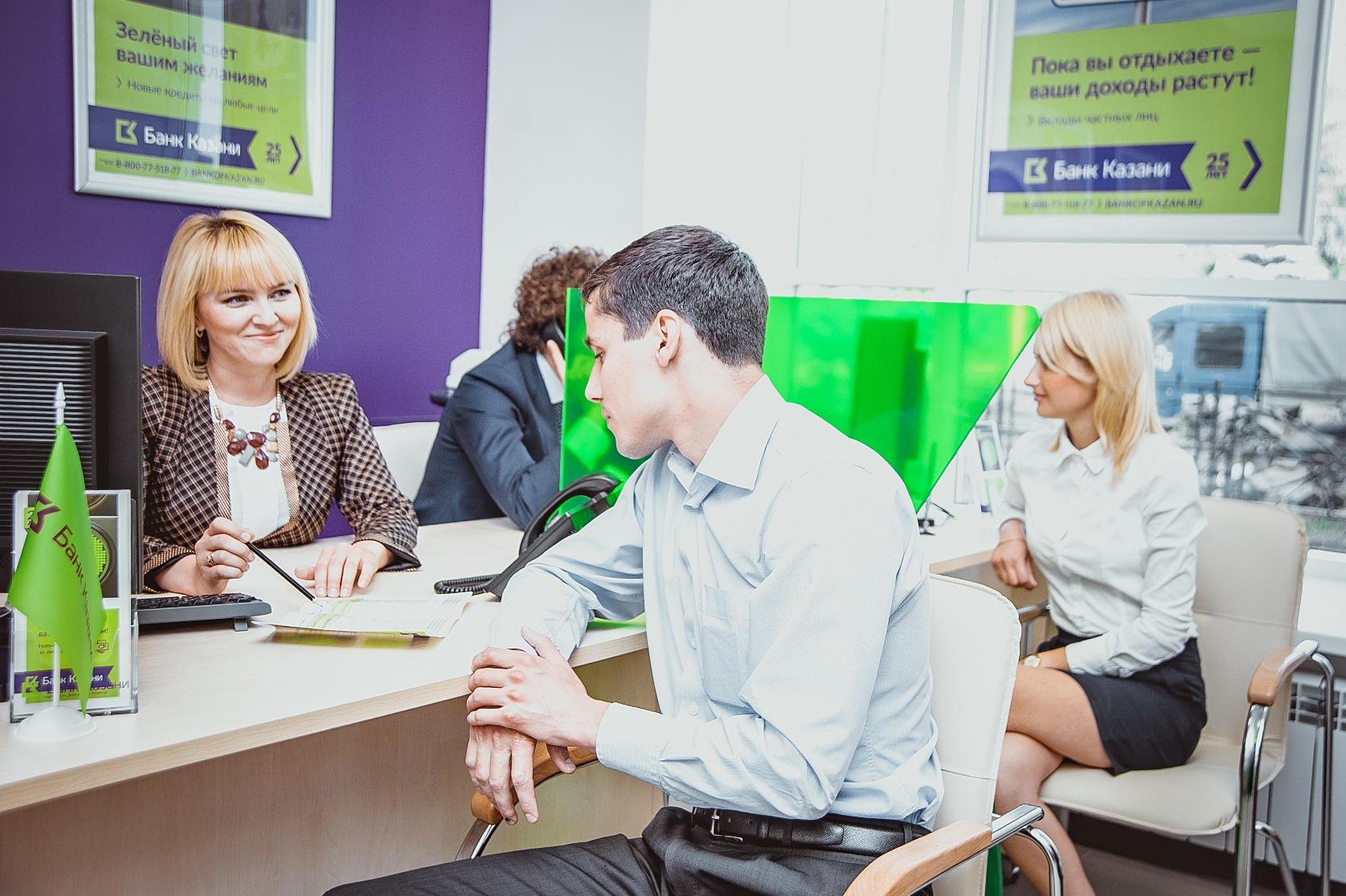 Обслуживание клиента в отделении банка